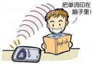 2019杭州学英语口语设计