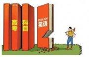 杭州余杭区学习英语口语的学校