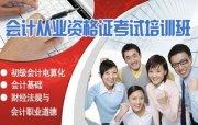 2020鄂州鄂城区那里有会计电算化培训班