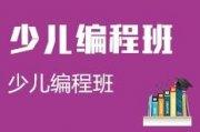 2020年呼和浩特學scratch選哪個(ge)學校(xiao)