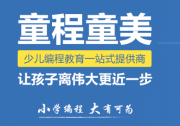 2020年保(bao)定小學生編程一huan)砸桓 /></a><div><a href=