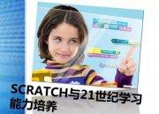 宜昌夷陵区scratch网上学习班
