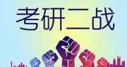北京中国传媒大学研究生培训班多少钱