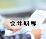 2020杭州西湖区那里有会计证培训班