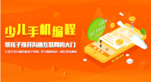天津南开区教少儿学js编程的机构