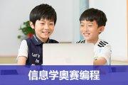 2020年武汉江岸区初中生学编程在哪里学
