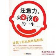 淄博淄川区哪个少儿专注力提高培训机构好