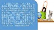 西安经济技术开发区想儿童专注力训练培训