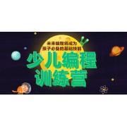 北京少儿编程培训