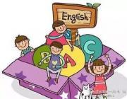 2020年太原万柏林区学实用英语口语学校