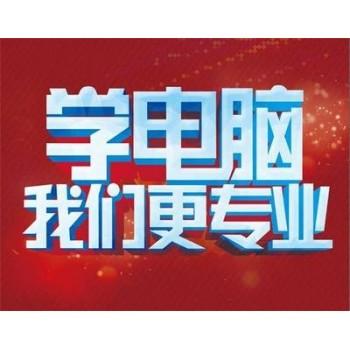 惠州市淡水哪里有学电脑的培训班,淡水零基础文员培训学习班排名前10