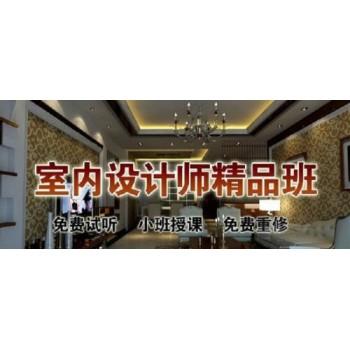惠州市淡水哪里有CAD培训室内设计装潢效果培训10大排名榜
