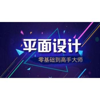 惠阳淡水大亚湾平面广告设计培训班在哪里十大排名榜