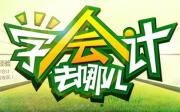 福州台江区初级会计有什么好的培训学校