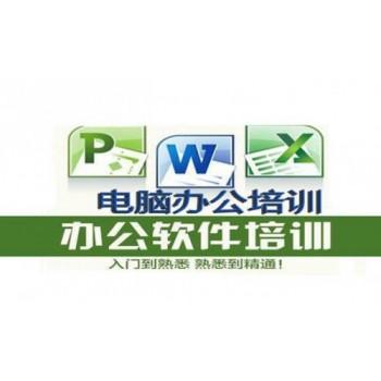 惠州市惠阳区excel表格word文档电脑培训学校10大排名