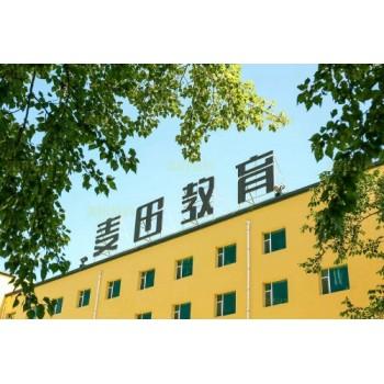 长春封闭式高三全日制文化课辅导学校