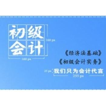 惠阳大亚湾初级会计实务培训机构专业会计培训
