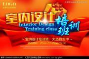 2021珠海学室内设计的培训机构