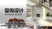 2021年九江共青城市天琥学室内设计报什么班