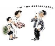 2021成都龙泉驿区高中化学周末补习班