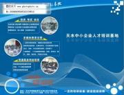 成都郫都区香港留学高中留学中介机构那个好?