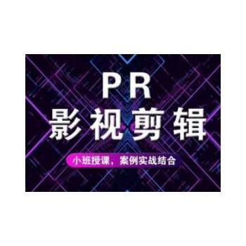 福州影视剪辑专业班