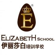 伊丽莎白美容学校