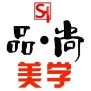 潮州品尚化妆培训学校