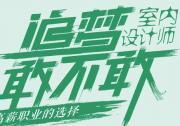 2021武汉汉南区天琥学室内设计培训