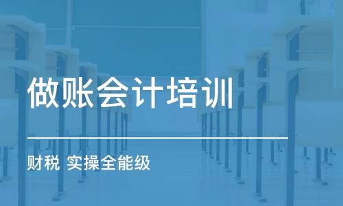 2021年东莞学会计的学校