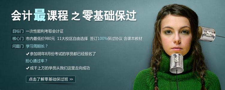 2021年郫县线下中级会计培训机构