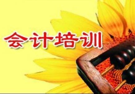 沧州新华区有会计培训班吗