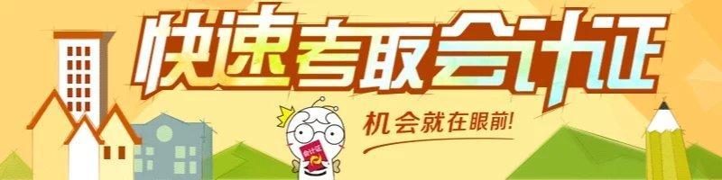 2019东莞会计证培训短期班