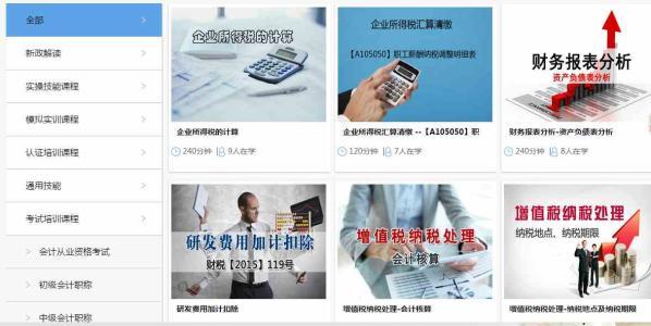 2019汉中汉台区初级会计培训