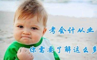 湘潭雨湖区注会短期培训班