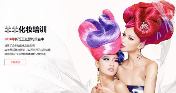 深圳附近高级化妆师在哪学