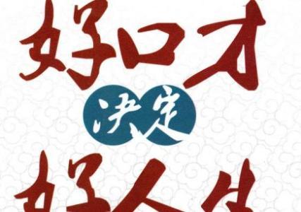 惠州惠城区总裁演讲培训机构