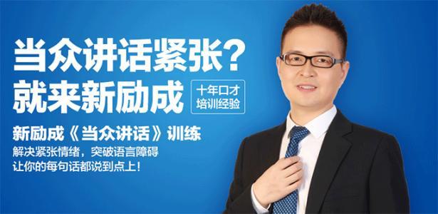 广州增城区口才培训培训中心