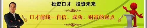 北京门头沟区在线口才培训中心