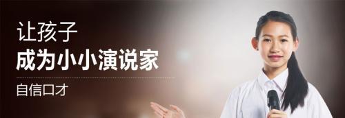 杭州拱墅区演讲与口才培训班晚班