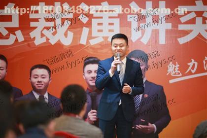 嘉兴秀洲区总裁演讲培训班