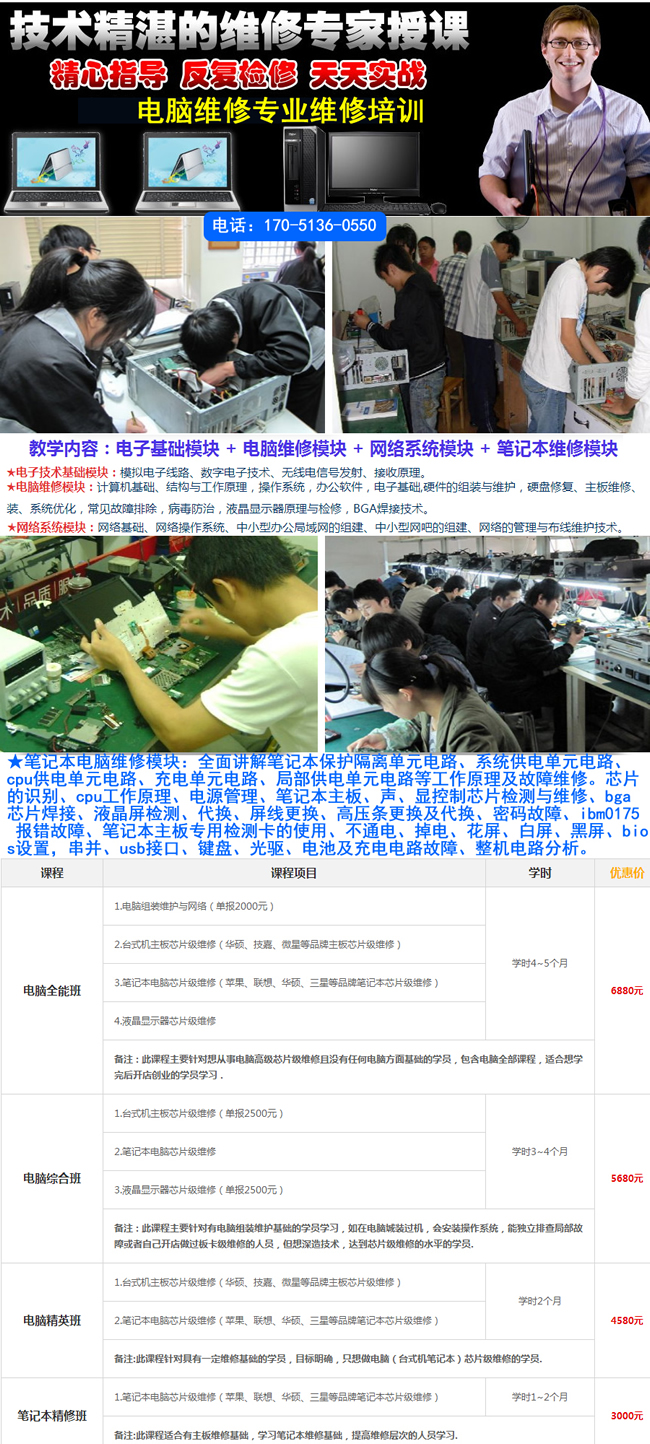 肇庆端州区液晶电视维修一对一培训