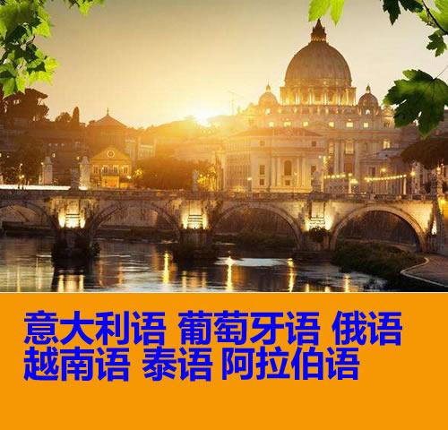 无锡滨湖区学意大利语的好学校
