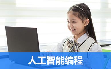 2019年南宁学孩子编程大概要多久