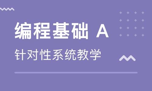 2019年湘潭学初中生编程要多少学费