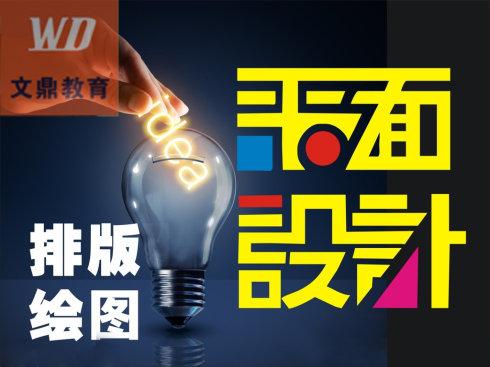 平面美工广告专业培训 - 天津优学培训网平面设计精英班 高级平面广告