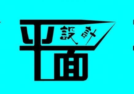 南京浦口区学平面设计在哪里