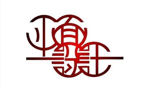 杭州平面设计培训学校专业培养设计师十多年,由经验丰富的著名设计师