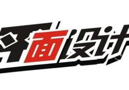 2018年枣庄平面设计培训学校