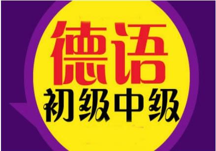 广州海珠区想学德语兴趣哪个学校好